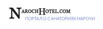 Портал о санаториях Нарочи