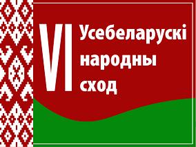 Vl Усебеларускi народны сход