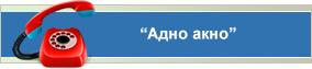 """""""Адно акно"""""""