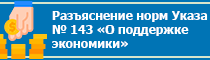 "Разъяснение норм Указа Президента Республики Беларусь от 24 апреля 2020 г. №143 ""О поддержке экономики"""