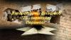 75 мирных лет (Литературный флешмоб жителей Любанского района)